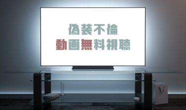 ドラマ|偽装不倫の動画を1話から無料で見れる動画配信まとめ