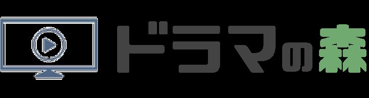 ドラマの森|ドラマ動画無料視聴まとめブログ