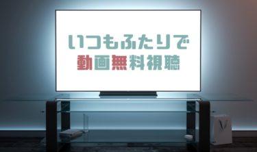 ドラマ|いつもふたりでの動画を1話から全話無料で見れる動画配信まとめ