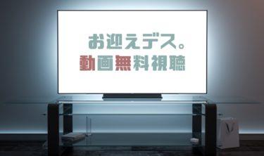 ドラマ|お迎えデスの動画を1話から全話無料で見れる動画配信まとめ