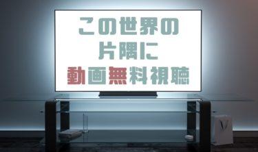 ドラマ|この世界の片隅にの動画を全話無料で見れる動画配信まとめ