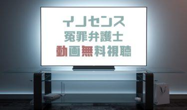 ドラマ|イノセンス冤罪弁護士の動画を1話から無料で見れる動画配信まとめ