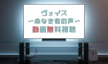 ドラマ|ヴォイス命なき者の声の動画を全話無料で見れる動画配信まとめ