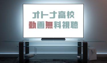 ドラマ|オトナ高校の動画を1話から無料で見れる動画配信まとめ
