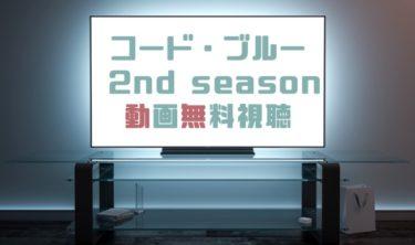 ドラマ|コードブルー2nd seasonの動画を無料で見れる動画配信まとめ