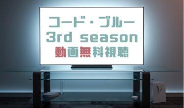 ドラマ|コードブルー3rd seasonの動画を1話から全話無料で見れる動画配信まとめ