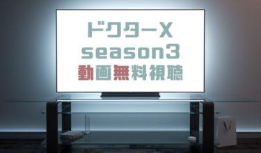 ドラマ|ドクターXシーズン3の動画を1話から無料で見れる動画配信まとめ
