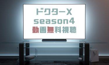 ドラマ|ドクターXシーズン4の動画を1話から無料で見れる動画配信まとめ