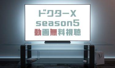 ドラマ|ドクターXシーズン5の動画を1話から無料で見れる動画配信まとめ