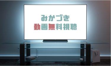 ドラマ|みかづきの動画を1話から全話無料で見れる動画配信まとめ