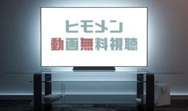 ドラマ|ヒモメンの動画を1話から全話無料で見れる動画配信まとめ