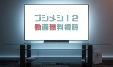 ドラマ|ブシメシ2の動画を1話から全話無料で見れる動画配信まとめ