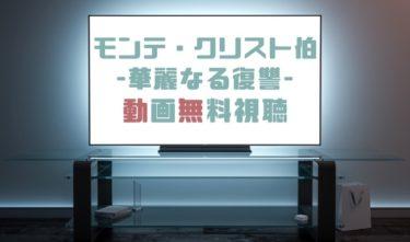 ドラマ|モンテクリスト伯 華麗なる復讐の動画を全話無料で見れる動画配信まとめ