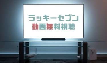 ドラマ|ラッキーセブンの動画を無料で見れる動画配信まとめ