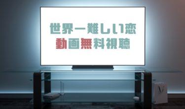 ドラマ|世界一難しい恋の動画を1話から無料で見れる動画配信まとめ