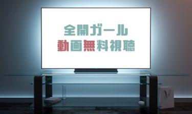 ドラマ|全開ガールの動画を全話無料で見れる動画配信まとめ