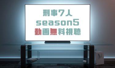 ドラマ|刑事7人season5の動画を無料で見れる動画配信まとめ