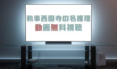ドラマ|執事西園寺の名推理の動画を無料で見れる動画配信まとめ