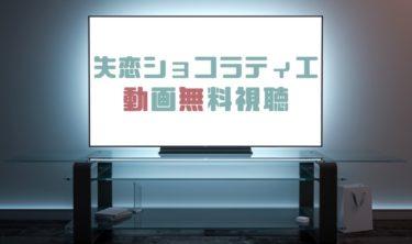ドラマ|失恋ショコラティエの動画を無料で見れる動画配信まとめ