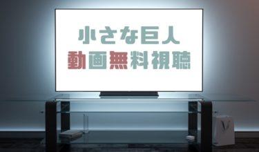 ドラマ|小さな巨人の動画を1話から無料で見れる動画配信まとめ