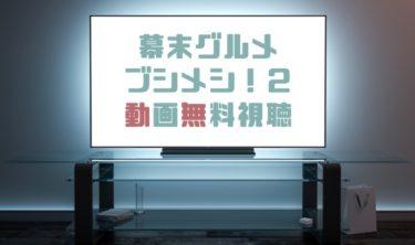 ドラマ|幕末グルメ ブシメシ!2の動画を1話から全話無料で見れる動画配信まとめ