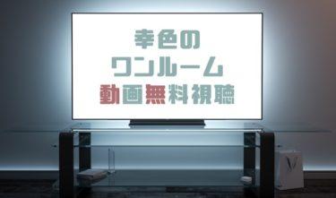 ドラマ|幸色のワンルームの動画を1話から無料で見れる動画配信まとめ