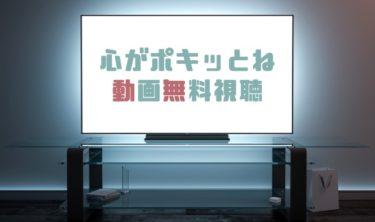 ドラマ|心がポキッとねの動画を1話から全話無料で見れる動画配信まとめ
