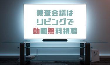 ドラマ|捜査会議はリビングでの動画を無料で見れる動画配信まとめ