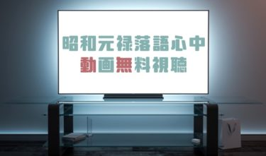 ドラマ|昭和元禄落語心中の動画を無料で見れる動画配信まとめ
