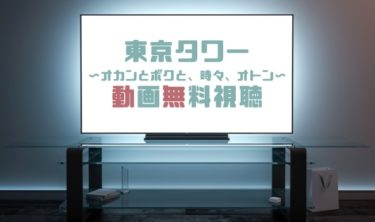ドラマ|東京タワーの動画を1話から全話無料で見れる動画配信まとめ
