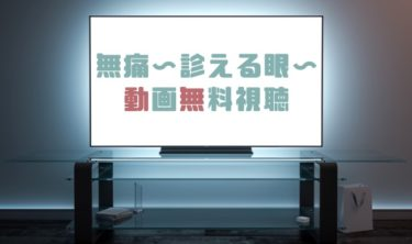 ドラマ|無痛 診える眼の動画を1話から無料で見れる動画配信まとめ