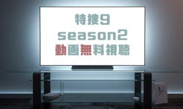 ドラマ|特捜9season2の動画を1話から無料で見れる動画配信まとめ