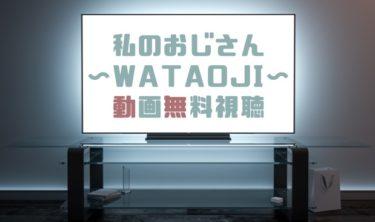 ドラマ|私のおじさん〜WATAOJI〜の動画を無料で見れる動画配信まとめ