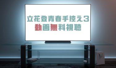 ドラマ|立花登青春手控え3の動画を1話から無料で見れる配信まとめ