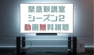 ドラマ|緊急取調室シーズン2の動画を無料で見れる動画配信まとめ