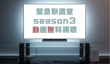 ドラマ|緊急取調室シーズン3の動画を無料で見れる動画配信まとめ