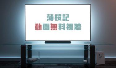 ドラマ|薄桜記の動画を1話から最終回まで無料で見れる動画配信まとめ