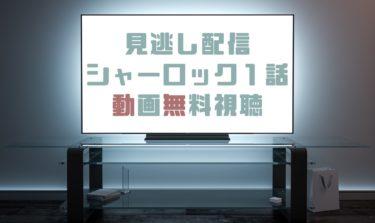 ドラマ|シャーロック1話の見逃し動画を無料で見れる動画配信まとめ