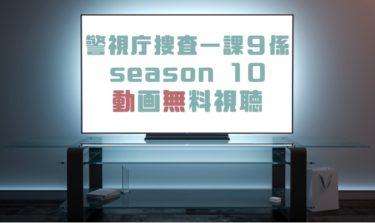 ドラマ|警視庁捜査一課9係season10の動画を全話無料で見れる動画配信まとめ