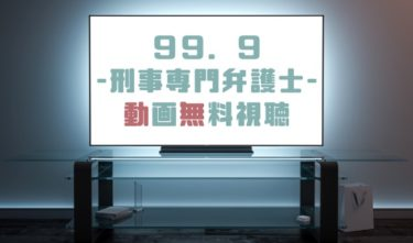 ドラマ|99.9刑事専門弁護士の動画を無料で見れる動画配信まとめ