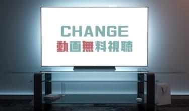 ドラマ|CHANGEの動画を1話から最終回まで無料で見れる動画配信まとめ