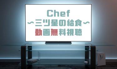 ドラマ|Chef三ツ星の給食の動画を1話から無料で見れる動画配信まとめ