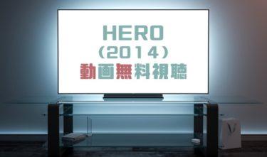 ドラマ|HERO2期の動画を1話から最終回まで無料で見れる動画配信まとめ
