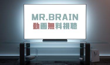 ドラマ|MR.BRAINの動画を1話から全話無料で見れる動画配信まとめ