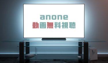 ドラマ|anoneの動画を1話から無料で見れる動画配信まとめ