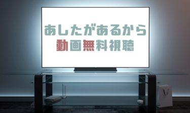 ドラマ|あしたがあるからの動画を1話から全話無料で見れる動画配信まとめ