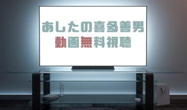 ドラマ|あしたの喜多善男の動画を全話無料で見れる動画配信まとめ