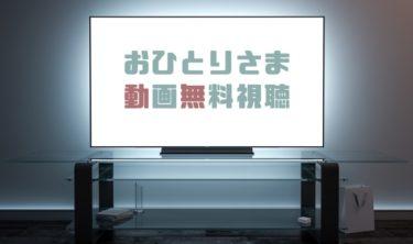 ドラマ|おひとりさまの動画を1話から無料で見れる動画配信まとめ