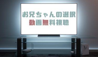 ドラマ|お兄ちゃんの選択の動画を全話無料で見れる動画配信まとめ