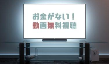 ドラマ|お金がないの動画を1話から無料で見れる動画配信まとめ